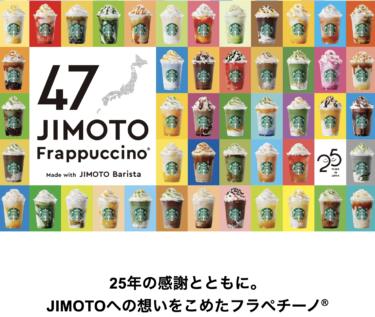 スターバックス25周年!JIMOTOフラペチーノの熱狂はこうして生まれた